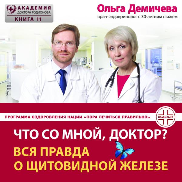 Аудиокнига Что со мной, доктор? Вся правда о щитовидной железе