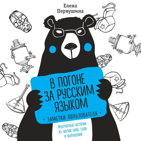 Аудиокнига В погоне за русским языком. Заметки пользователя