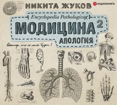 Аудиокнига Модицина 2. Апология