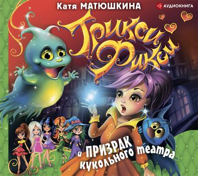 Аудиокнига Трикси-Фикси и призрак кукольного театра