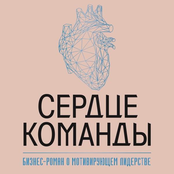 Аудиокнига Сердце команды: бизнес-роман о мотивирующем лидерстве