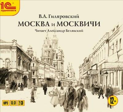 Аудиокнига Москва и москвичи.