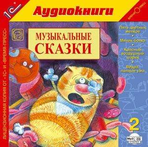 Аудиокнига Музыкальные сказки. Выпуск 2