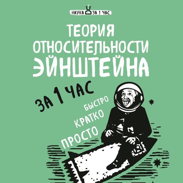 Аудиокнига Теория относительности Эйнштейна за 1 час