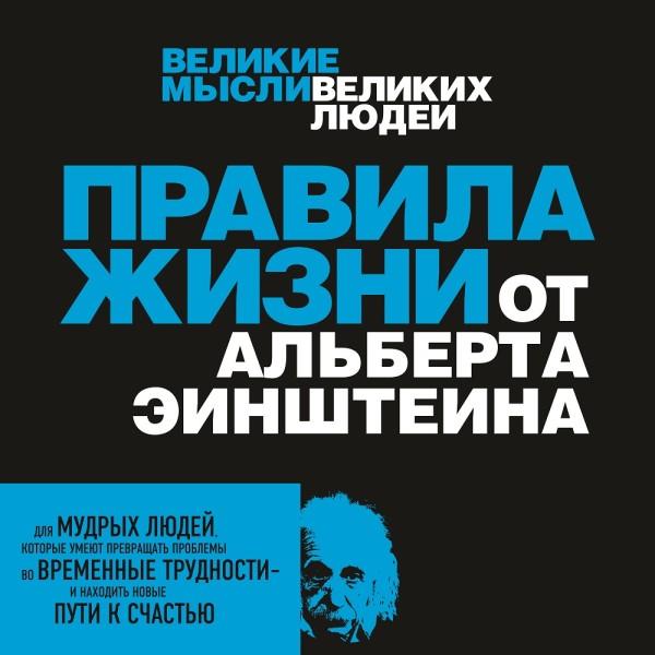 Аудиокнига Правила жизни от Альберта Эйнштейна