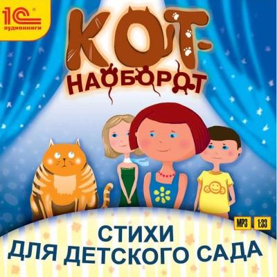 Аудиокнига Кот-наоборот. Стихи для детей.