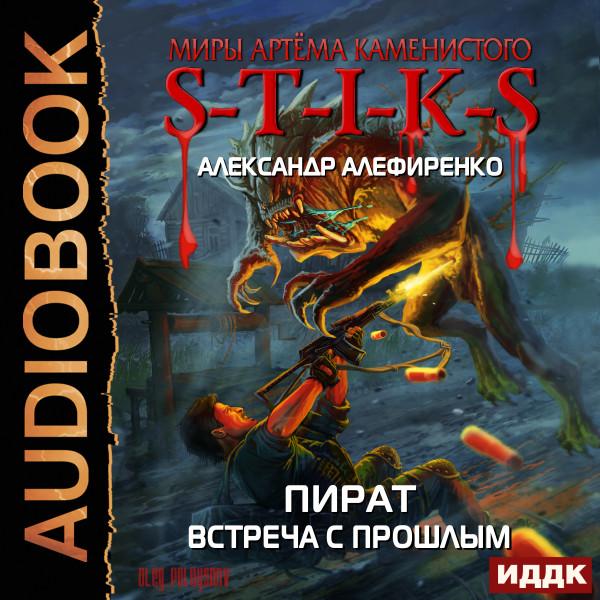 Аудиокнига Миры Артёма Каменистого. S-T-I-K-S. Пират. Встреча с прошлым