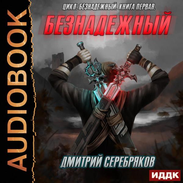 Аудиокнига Безнадежный. Книга 1