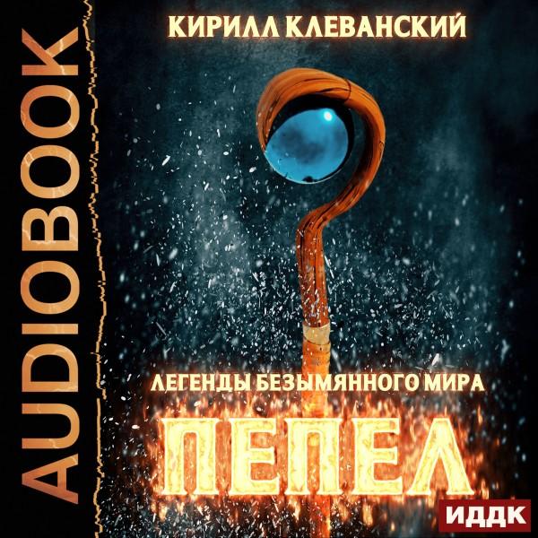 Аудиокнига Легенды Безымянного Мира. Книга 1. Пепел