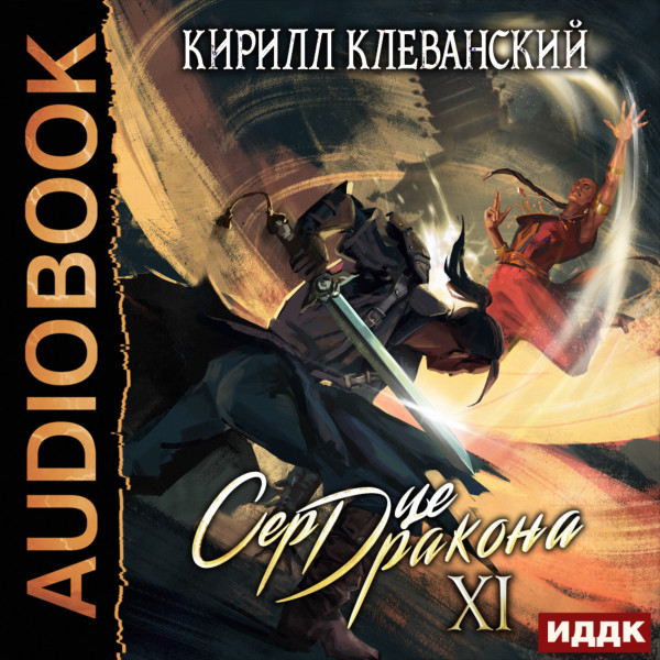 Аудиокнига Сердце Дракона. Книга 11