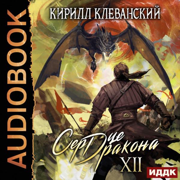 Аудиокнига Сердце Дракона. Книга 12