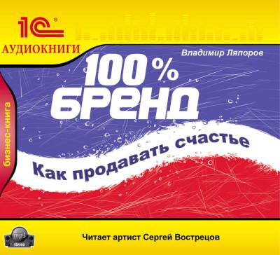Аудиокнига 100% бренд. Как продавать счастье
