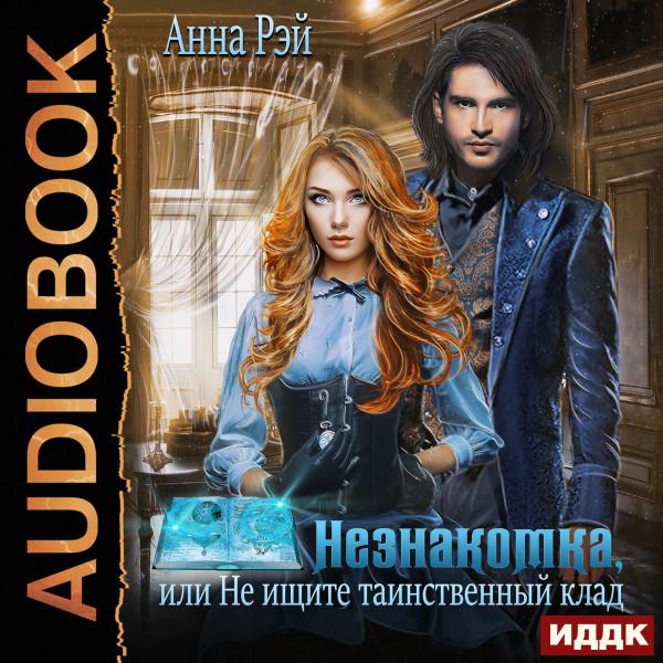 Аудиокнига Незнакомки. В поисках артефактов. Книга 3. Незнакомка, или Не ищите таинственный клад
