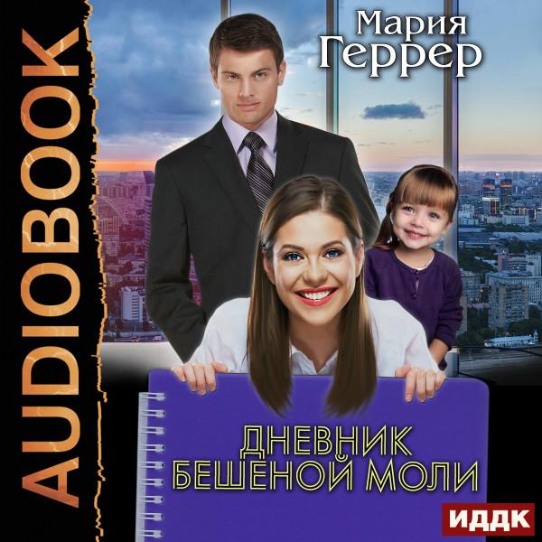 Аудиокнига Дневник бешеной моли