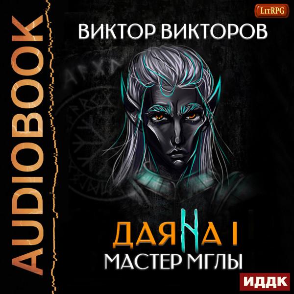 Аудиокнига Даяна I. Книга 2. Мастер Мглы