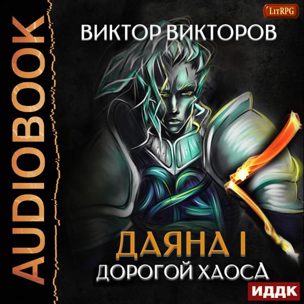 Аудиокнига Даяна I. Книга 3. Дорогой Хаоса