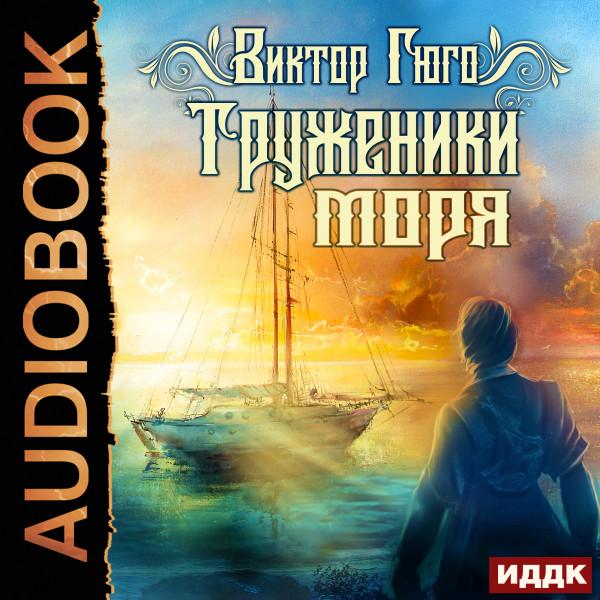 Аудиокнига Труженики моря