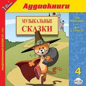 Аудиокнига Музыкальные сказки. Выпуск 4