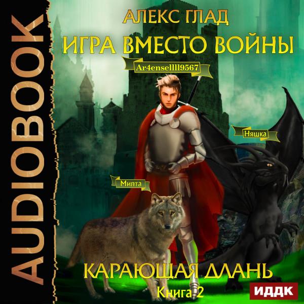 Аудиокнига Игра вместо войны. Книга 2. Карающая длань