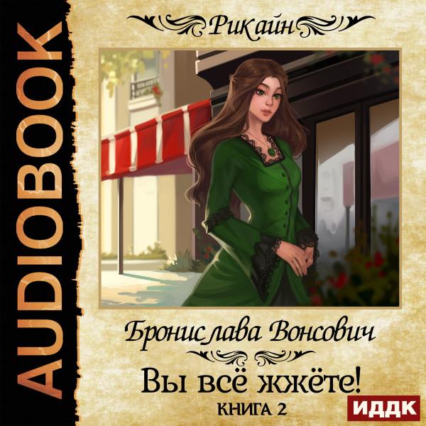 Аудиокнига Королевства Рикайна. Вы всё жжёте! Книга 2