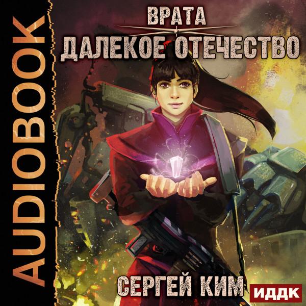 Аудиокнига Врата. Книга 2. Далёкое Отечество