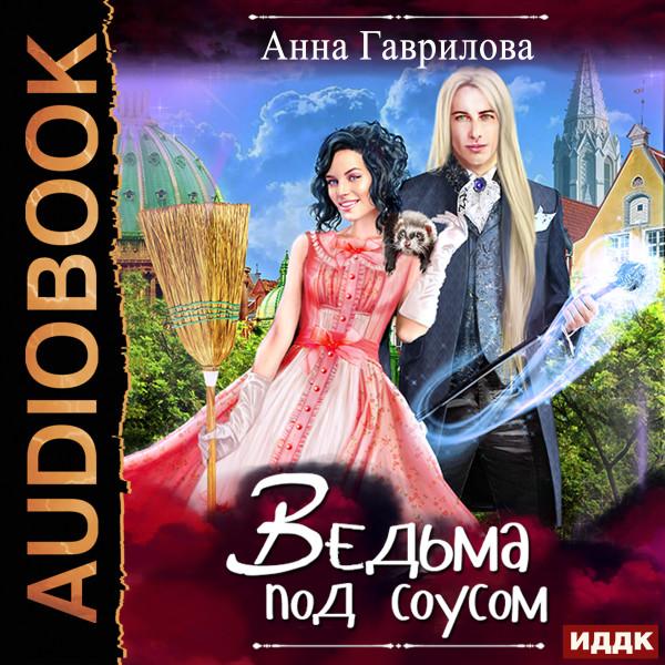 Аудиокнига Ведьма под соусом