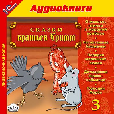 Аудиокнига Сказки братьев Гримм. Выпуск 3