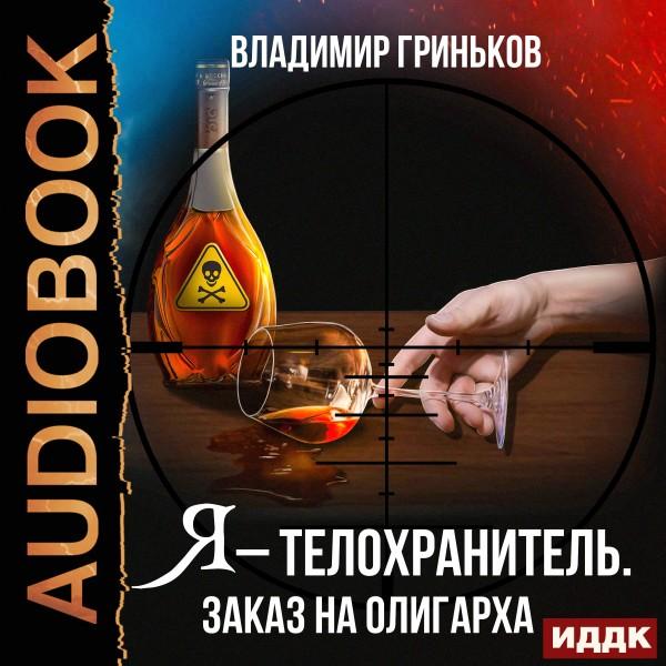 Аудиокнига Я – телохранитель. Заказ на олигарха