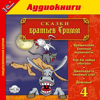 Аудиокнига Сказки братьев Гримм. Выпуск 4