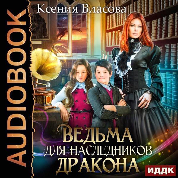 Аудиокнига Ведьма для наследников дракона