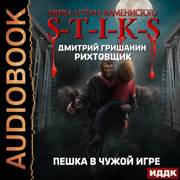 Аудиокнига Миры Артёма Каменистого. S-T-I-K-S. Рихтовщик. Пешка в чужой игре