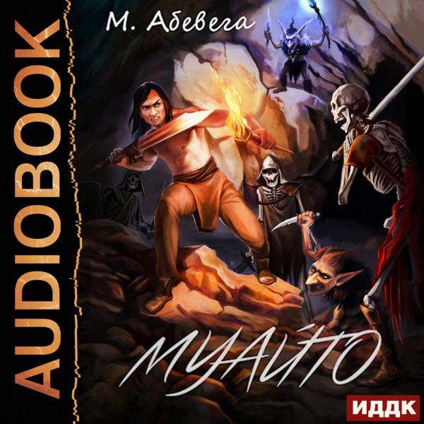 Аудиокнига Муайто