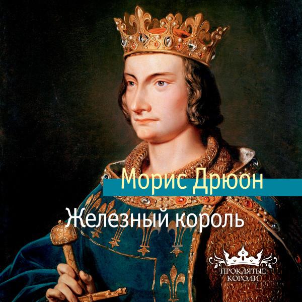 Аудиокнига Железный король