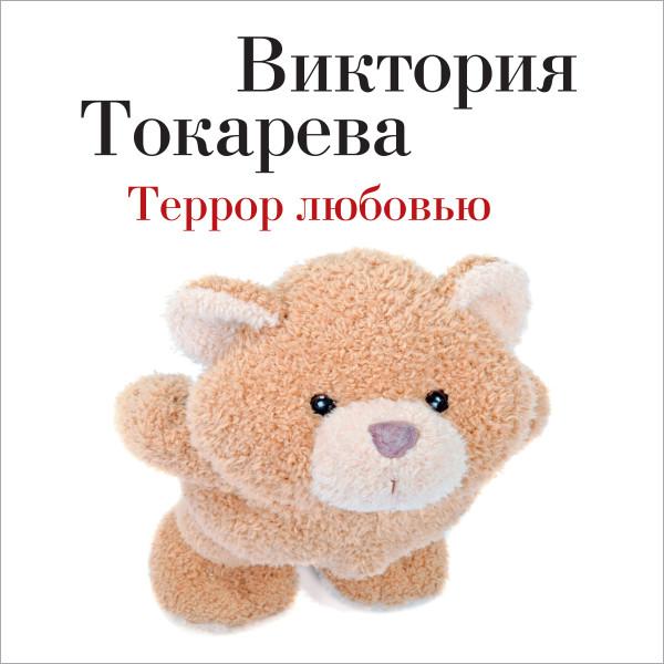 Аудиокнига Террор любовью