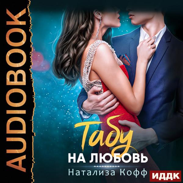 Аудиокнига Табу на любовь