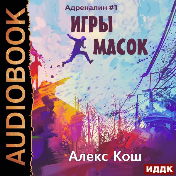 Аудиокнига Адреналин. Книга 1. Игры масок