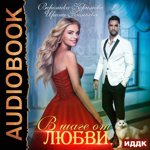 Аудиокнига В шаге от любви