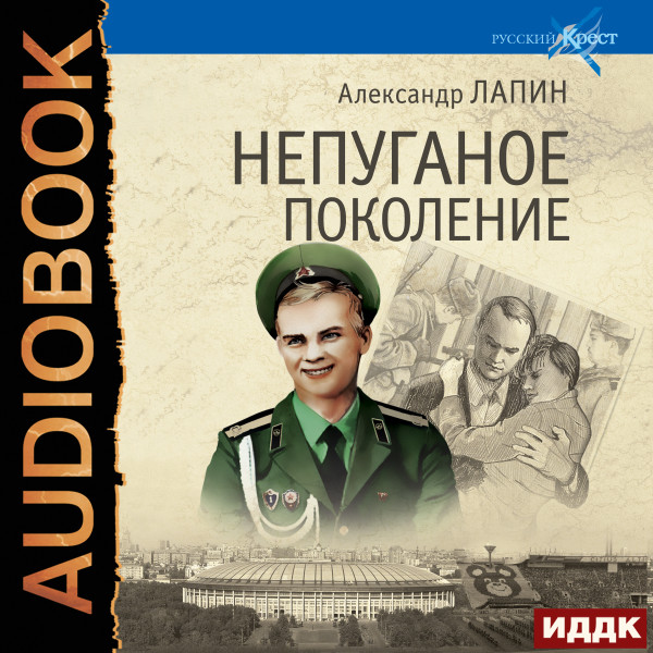 Аудиокнига Русский крест. Книга 2. Непуганое поколение