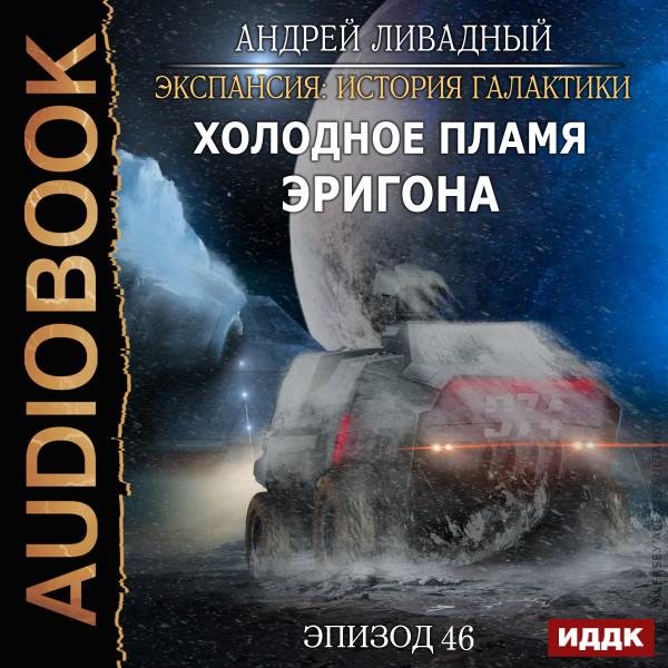Аудиокнига Экспансия: История Галактики. Эпизод 46. Холодное пламя Эригона