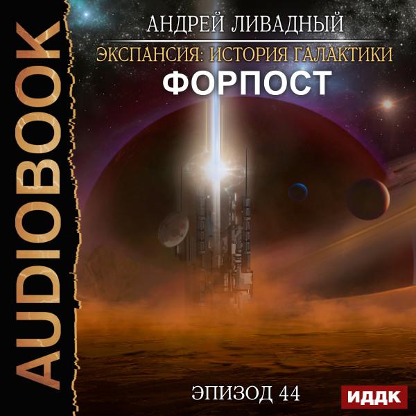 Аудиокнига Экспансия: История Галактики. Эпизод 44. Форпост