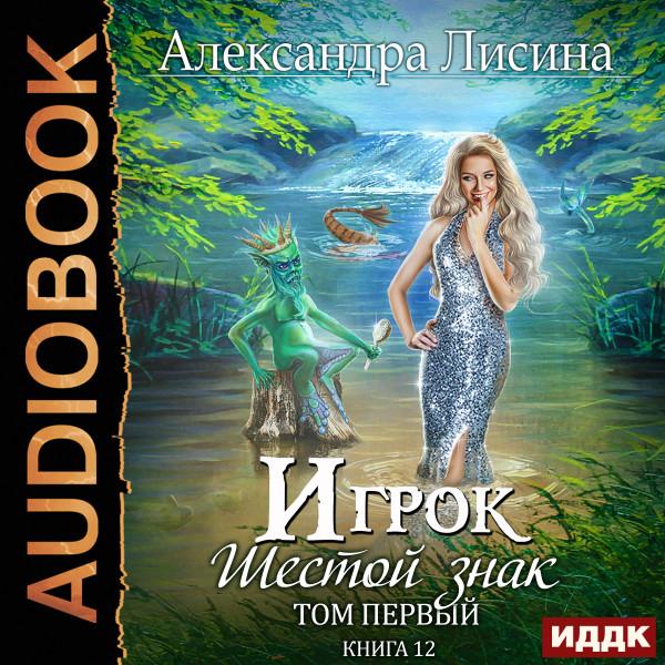 Аудиокнига Игрок. Книга 12. Шестой знак. Том первый