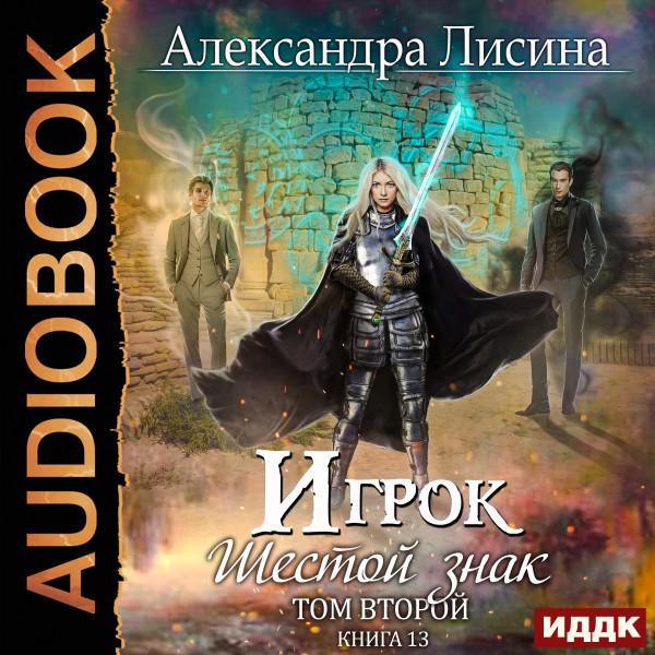 Аудиокнига Игрок. Книга 13. Шестой знак. Том второй
