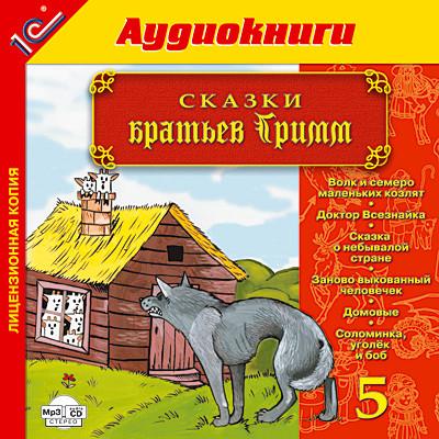 Аудиокнига Сказки братьев Гримм. Выпуск 5