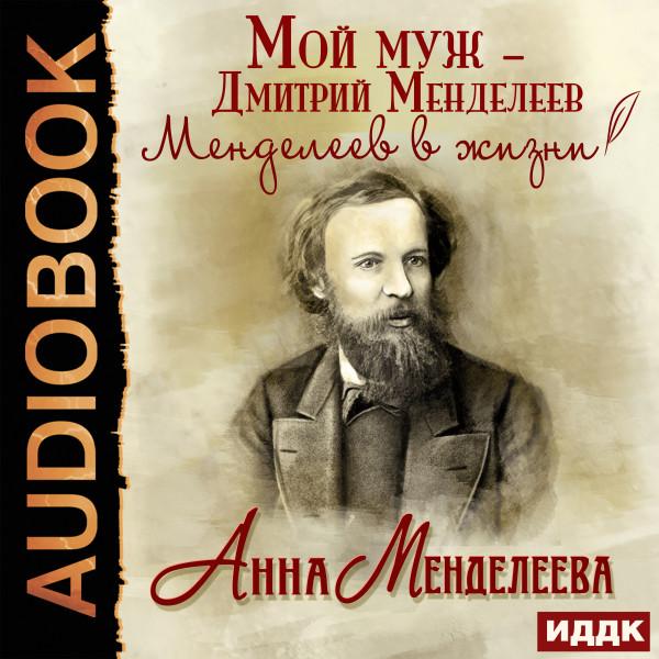 Аудиокнига Мой муж – Дмитрий Менделеев. Менделеев в жизни