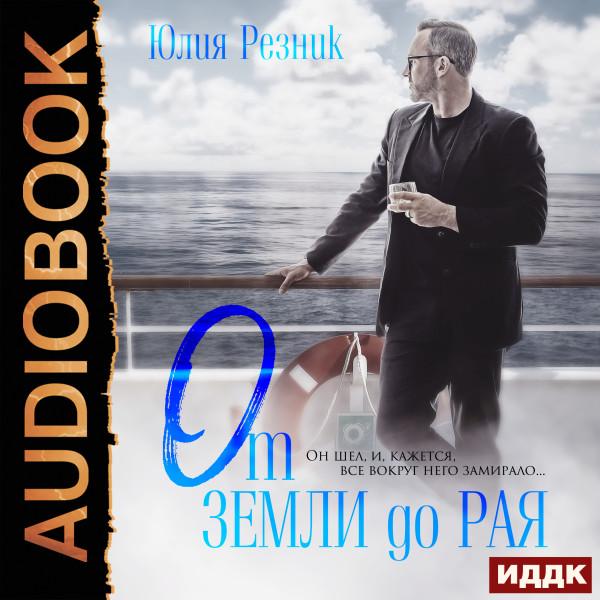 Аудиокнига От земли до рая