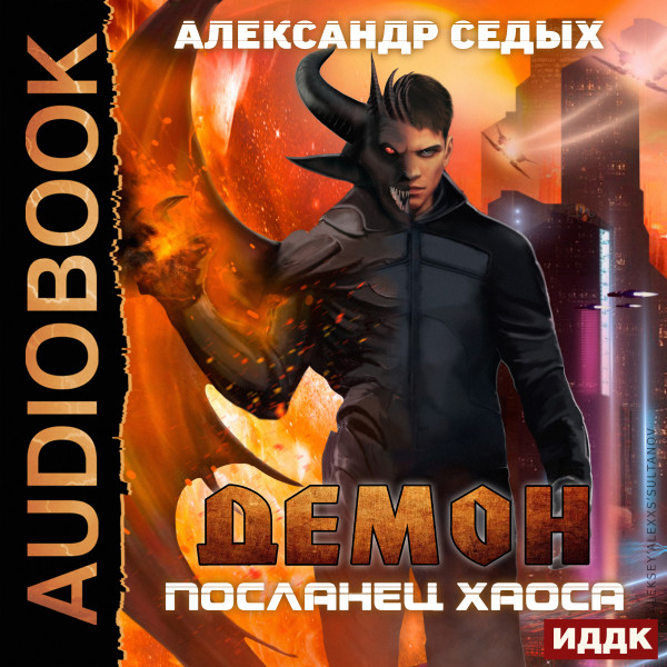 Аудиокнига Демон. Книга 1. Посланец хаоса