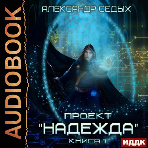 Аудиокнига Проект Надежда. Книга 1