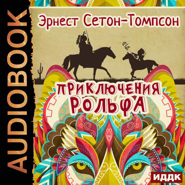 Аудиокнига Приключения Рольфа