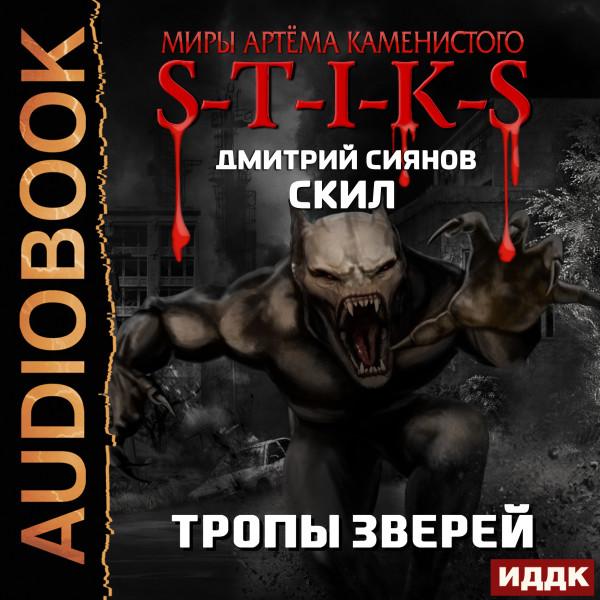 Аудиокнига Миры Артёма Каменистого. S-T-I-K-S. Скил. Книга 2. Тропы зверей