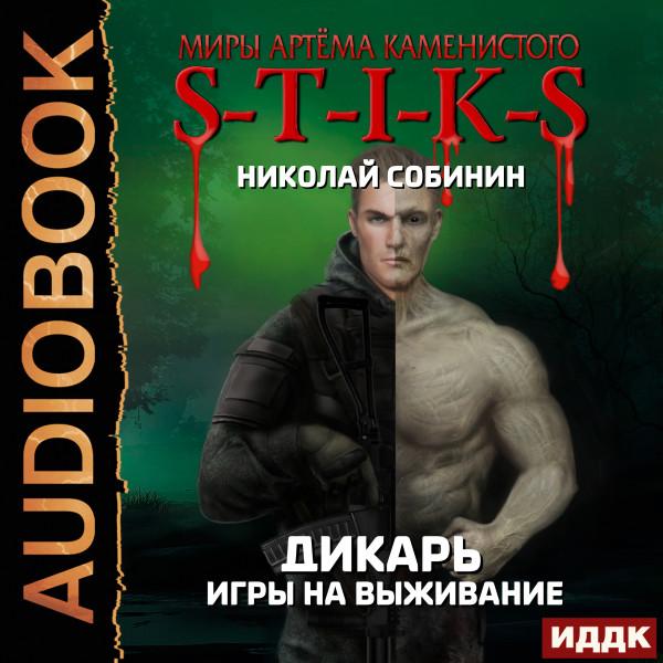 Аудиокнига Миры Артёма Каменистого. S-T-I-K-S.  Дикарь. Книга 1. Игры на выживание
